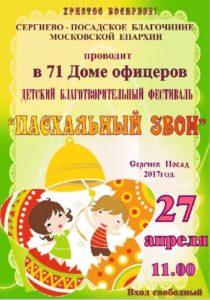 """Фестиваль """"ПАСХАЛЬНЫЙ ЗВОН"""" 27 апреля"""
