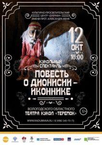 Приглашаем на детские спектакли Вологодского кукольного театра в октябре