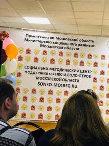 Конференция по сопровождаемому проживанию повзрослевших детей
